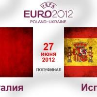 полуфинал ЕВРО 2012