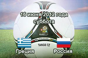Греция - Россия на Евро 2012