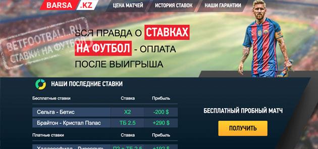 barsa.kz отзывы на каппера