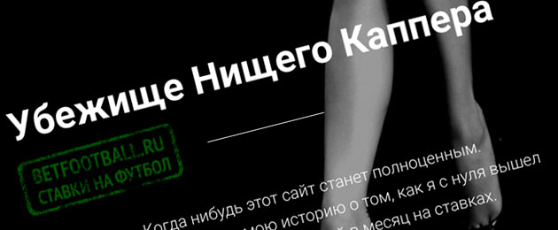 сайт Нищего каппера
