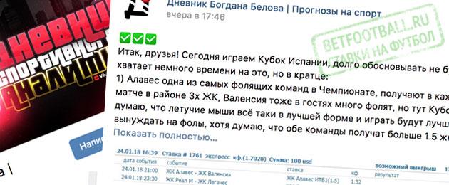 группа ВК Дневник Богдана Белова