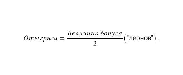 формула расчета бонусов