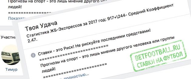 каппер Рустам Казанский страница ВК