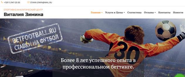 Спортивно - аналитический центр Виталия Зимина