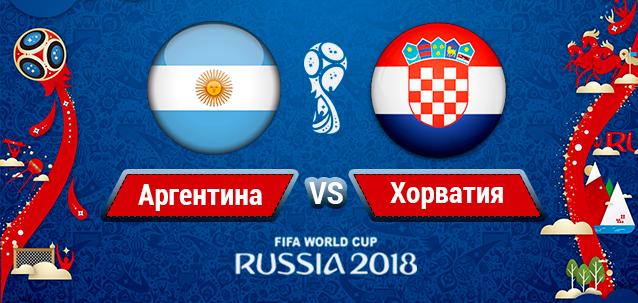 Аргентина - Хорватия, 21.06.2018