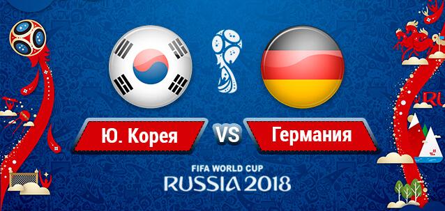 Южная Корея - Германия, 27.06.2018