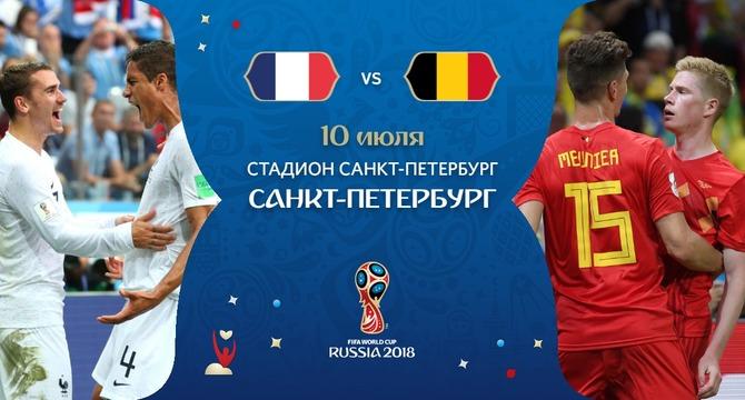 Франция - Бельгия, 10.07.2018