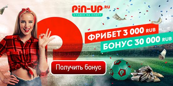 пинап букмекер дает бонус 30 000 рублей