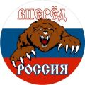 старт Чемпионата России