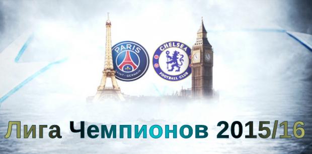 ПСЖ - Челси, Лига Чемпионов