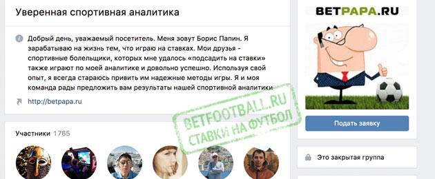 бетпапа группа вконтакте Бориса Папина