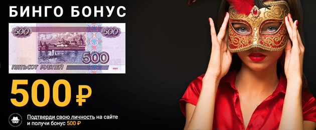 500 рублей бонус от БингоБум
