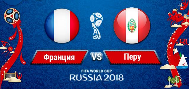 Франция - Перу, 21.06.2018