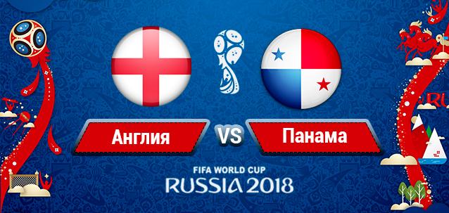 Англия - Панама, 24.06.2018