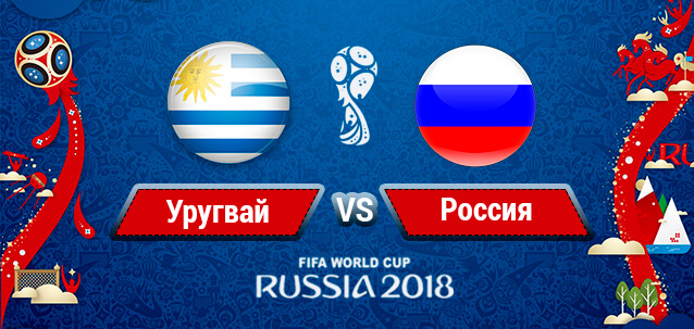 Уругвай - Россия, 25.06.2018