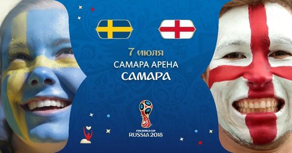 Швеция - Англия, 07.07.2018