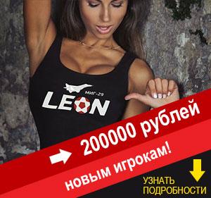 20000 бонусов от Леона